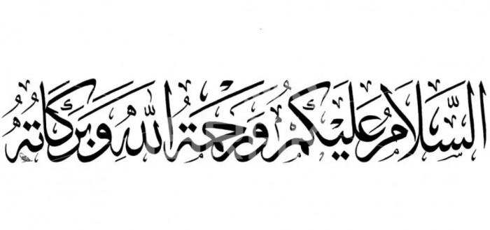 Tulisan Arab Assalamualaikum Waalaikumsalam Amp Artinya Lengkap Salamadian